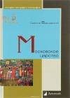 Московское царство