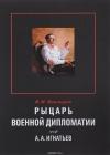 Рыцарь военной дипломатии граф А. А. Игнатьев