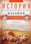 История запорожских казаков в 3 томах