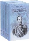 Описание обороны Севастополя (комплект из 4 книг)