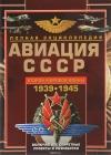 Авиация СССР Второй мировой войны 1939-1945. Включая все секретные проекты и разработки
