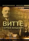 Сергей Юльевич Витте. Воспоминания. Мемуары. В 3 томах.