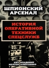 У шпионов на вооружении. История оперативной техники спецслужб