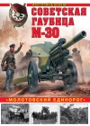 """Советская гаубица М-30. """"Молотовский единорог"""""""