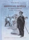 Минная война в Севастополе в 1854-1855 годах