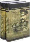 Очерки русской смуты. В 2 томах