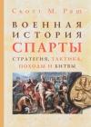 Военная история Спарты. Стратегия, тактика, походы и битвы (550-362 гг. до н.э.)