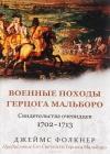 Военные походы герцога Мальборо. Свидетельства очевидцев 1702–1713 гг.