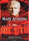 "Марк Агриппа. ""Правая рука"" Августа"