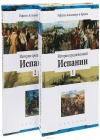 История средневековой Испании. В 2 томах