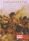 Хайлендеры. История легендарных воинов-горцев Шотландии