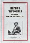 Первая червонная. История красного казачество