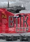 ВПК СССР
