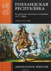 Голландская республика. Ее подъем, величие и падение. 1477-1806. Том 1-2.
