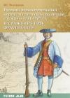 Русский вспомогательный корпус на польско-саксонской службе в 1704-1707 гг. и сражение при Фрауштадте