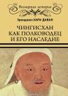 Чингисхан как полководец и его наследие