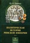 Политическая история Римской империи. Том 1