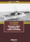 Большая война черноморских морских охотников
