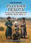 Русская пехота в русско-японской войне 1904-1905 гг.