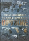 Травматическое оружие. Полная энциклопедия