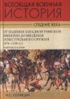 Всеобщая военная история. Средние века в 3 томах(комплект)