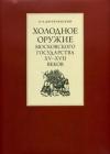 Холодное оружие Московского государства XV - XVII веков