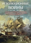 Революционные войны. Том 2. 1794-1795 гг