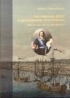 Российский флот и дипломатия Екатерины II. В трех томах. Том 1. Наследие Петра Великого