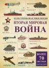 Вторая мировая война : иллюстрированная энциклопедия