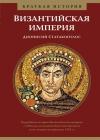 Византийская империя. Краткая история