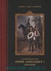 Русский военный костюм. Армия Александра I : кавалерия