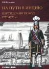 На пути в Индию : персидский поход, 1722-1723 гг.