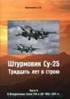 Штурмовик Су-25. Тридцать лет в строю. Ч.2. В Вооруженных силах РФ и СНГ 1992-2011 гг.
