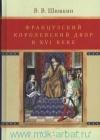 Французский королевский двор в XVI веке. История института