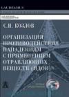 Организация противодействия нападениям с применением отравляющих веществ (ядов) : учебно-практическое пособие
