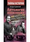 Антология шпионажа. Архангелы войны гражданской