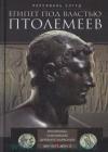 Египет под властью Птолемеев. Иноземцы, сменившие древних фараонов. 325-30 гг. до н. э.