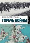 Горечь войны Новый взгляд на Первую мировую