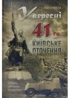 У вересні 41-го. Київське оточення
