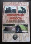 Неизвестная крепость Российской империи.