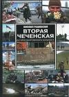 Вторая чеченская: история вооруженного конфликта