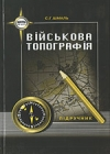 Військова топографія