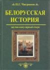 Белорусская история. Научно - популярный очерк.
