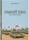 Стальной кулак (танки в войне на Донбассе)