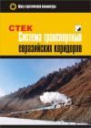 СТЕК: Система транспортных евразийских коридоров