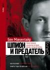 Шпион и предатель Самая громкая шпионская история времен холодной войны