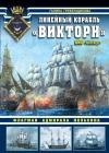 Линейный корабль Виктори. Флагман адмирала Нельсона