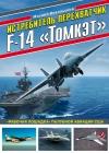 Истребитель-перехватчик F-14 «Томкэт»