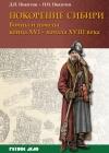 Покорение Сибири. Войны и походы конца XVI – начала XVIII века
