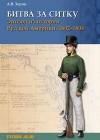 Битва за Ситку. 1802-1804 гг.